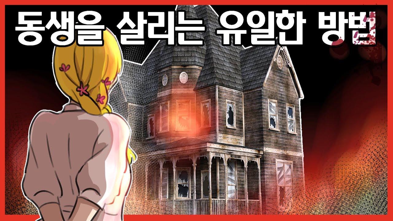 이해하면 무서운 이야기45[공포툰/이무이/오싹툰]해달의 영상툰