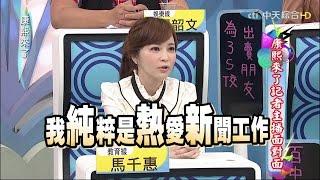 2015.03.25康熙來了 記者主播面對面《上》