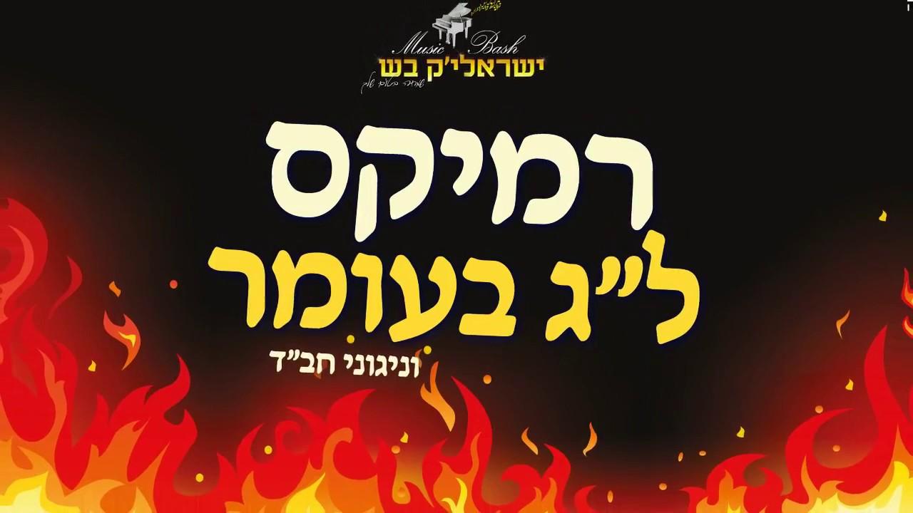 רמיקס שירי ל''ג בעומר וניגוני חב''ד ♪ - ישראלי'ק בש | הירשמו כעת לערוץ
