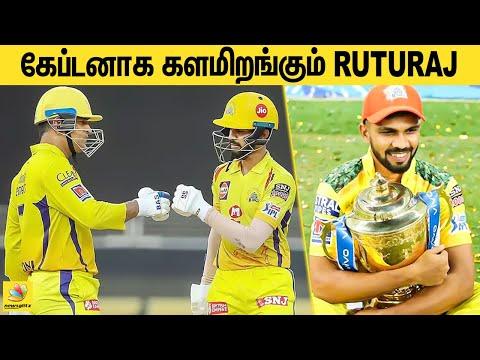 கேப்டன்சியில் கலக்க போகும் ருதுராஜ் : Ruturaj lead Maharashtra in Syed Mushtaq Ali | CSK, IPL 2022