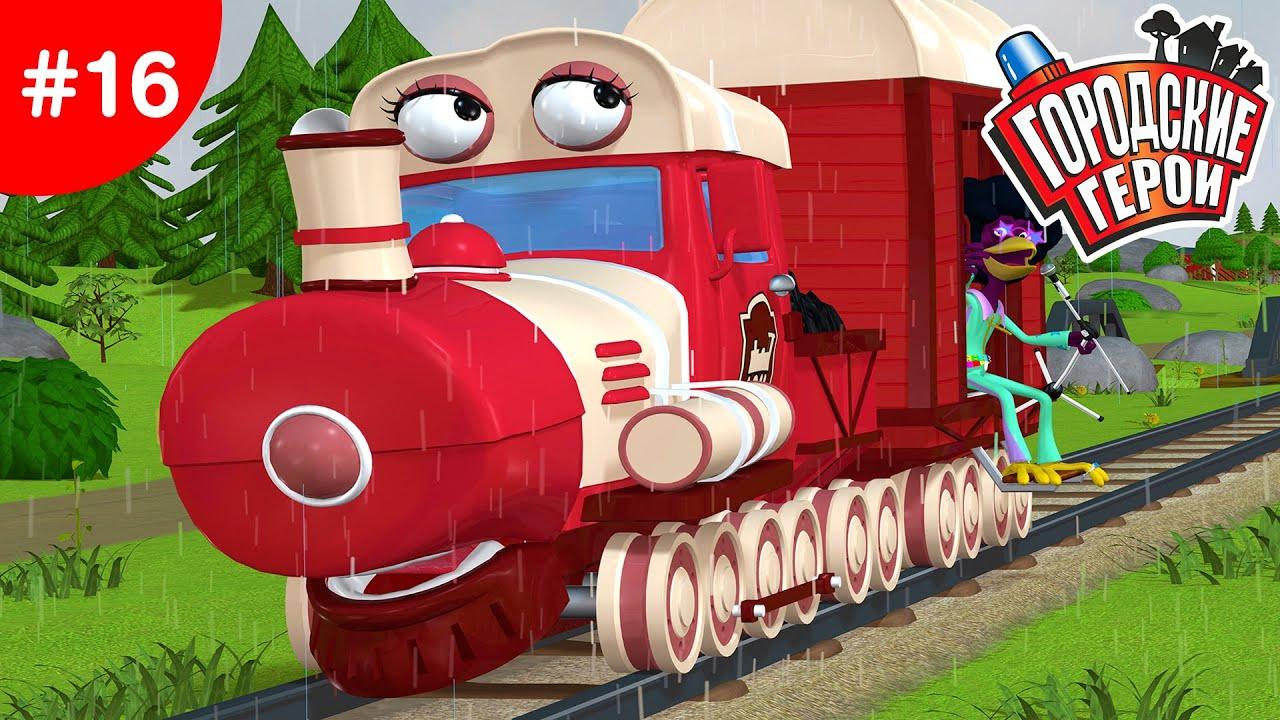 Городские герои   16 Большой концерт   мультфильмы для детей   Видео для детей