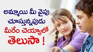 telugu - what to do when a girl look at you | life advice | telugu |  tollywood | watch girls
