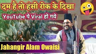Maulana Jahangir Alam Owaisi Jharkhand Taqreer Bayan 2020 ! दम है तो हंसी रोक के दिखा इस तकरीर से