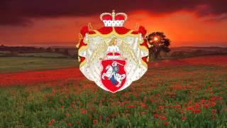 Государственный гимн Великого Княжества Литовского (XIV-XVIIвв) - ''Багародзіца (Baharodzica)''