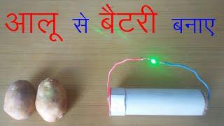 homemade battery
