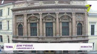 Уникальный особняк Толстых в Одессе сохранился в первозданном виде