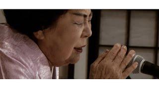 浪曲師・港家小柳による圧巻のパフォーマンスを見よ!映画『港家小柳IN-TUNE』予告編 沢村美舟 検索動画 5