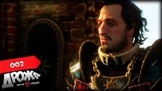 Прохождение The Witcher 3: Wild Hunt |2| СДЕЛКА С НИЛЬФОМ