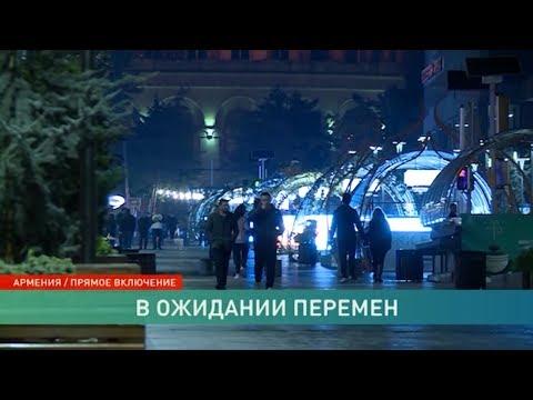 Последние новости о политической ситуации в Армении: прямое включение