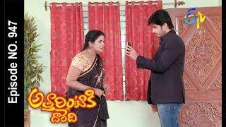 Attarintiki Daredi   17th November 2017   Full Episode No 947  ETV Telugu