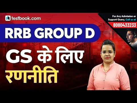 GS Preparation Strategy For RRB Group D 2019 | Tips & Tricks | Railway Group D Exam | Shefali Ma'am