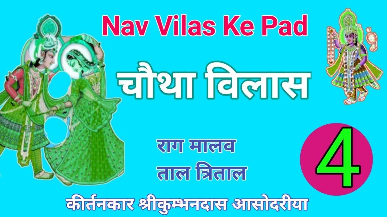 Download 04 चौथा विलास नव विलास के पद Chotha Vilas Nav Vilas Ke Pad Lyrics #RaasKoPad #Navvilas #PushtiKirtan
