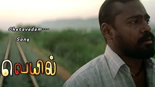 Veyil songs   Veyil video song   Chetavadam Full Video Song   Veyil Movie   Bharath, Bhavana