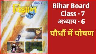 Bihar board..class...7....science....पौधौ मे पोषण....विज्ञान....अध्याय..6...