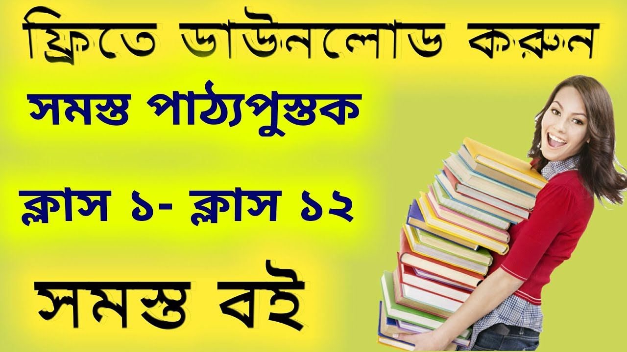 Download Any Books For Free | How to download textbook all classes West  Bengal board