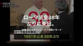 ローマ法皇38年ぶりに来日。38数でフェイクニュースメディアはお祝いモード  (スマホは横向きで視聴推奨) 新入り イェーツ スティーブン トヨタ ヴェルブリッツ ヤラセ コカイン所持