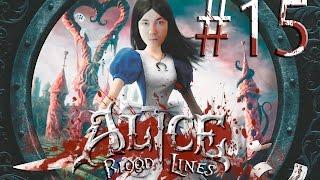 Alice: Madness Returns | ГОЛЫЕ ЛОЛИ # 15