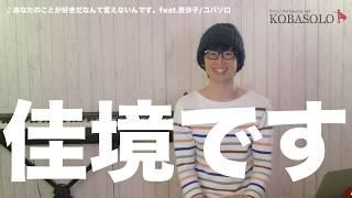 初カバーアルバム&1stフルアルバム発売決定!!