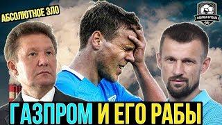 Семак против Газпрома | Кокорин уходит в Сочи | Скандал в Зените