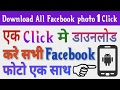 [Hindi] How To Download Any Facebook Photo Albums In Android ?