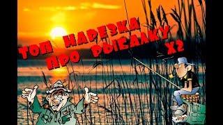ТОП нарезка про рыбалку х2