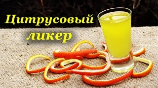 Рецепт цитрусового ликера, алкогольный напиток