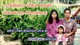กะฮักคือเก่า บิ๊กไบค์ สายลำ Karaoke by Peemanong