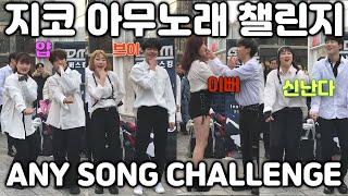 Download lagu 사람들 많은 야외에서 지코(ZICO) 아무노래(Any Song) 챌린지(Challenge) 춤췄더니 역대급 반응 By.GDMCREW