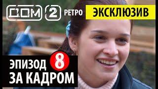 РЕТРО ДОМ2 - ПЕРВЫЕ СЕРИИ 23 08 2004