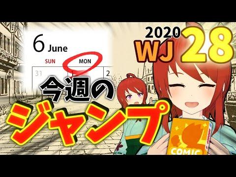 【WJ28号】今週のジャンプを語りたい!【初見歓迎】