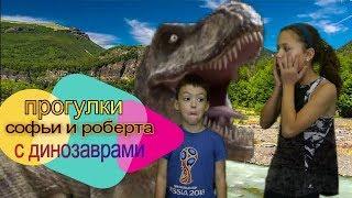 Фильм про динозавров для детей смотреть онлайн -СУПЕР класс!