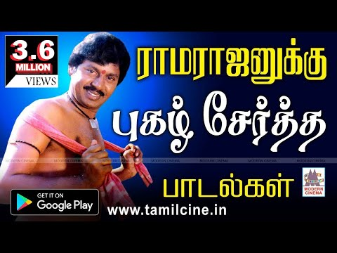 ராமராஜன் புகழுக்கு புகழ் சேர்த்த மெகாஹிட் பாடல்கள் Ramarajan  songs