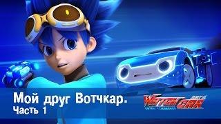 Лига WatchCAR Сезон 1 Эпизод 1 Мой друг Вотчкар 1