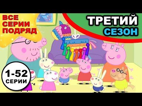 Свинка Пеппа все серии подряд, 3 сезон, 1-52 серии, одним видео, без рамок, на весь экран