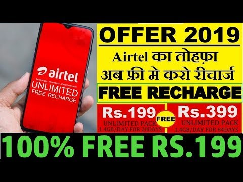 AIRTEL 100% FREE UNLIMITED PACKS | AIRTEL FREE RECHARGE NEW OFFER