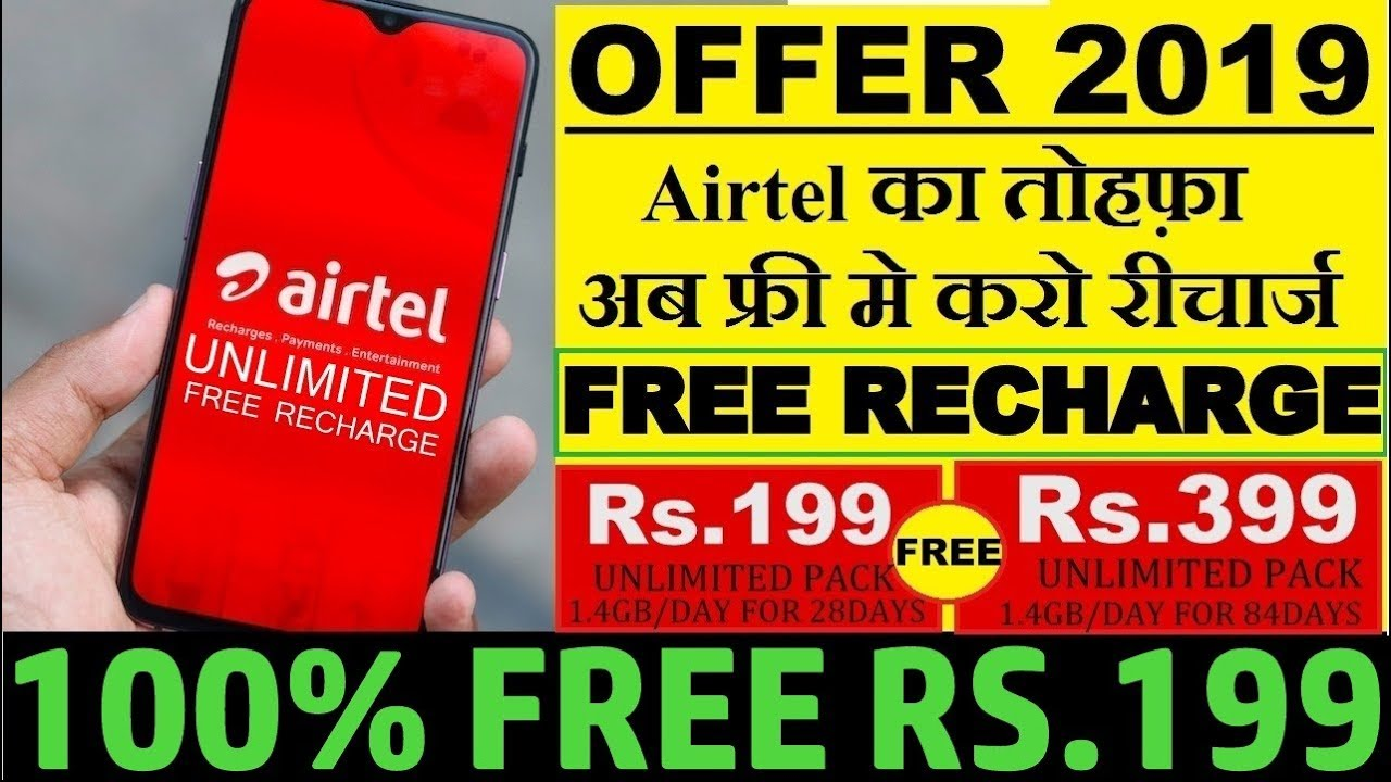 AIRTEL 100% FREE UNLIMITED PACKS | AIRTEL FREE RECHARGE NEW OFFER 2019