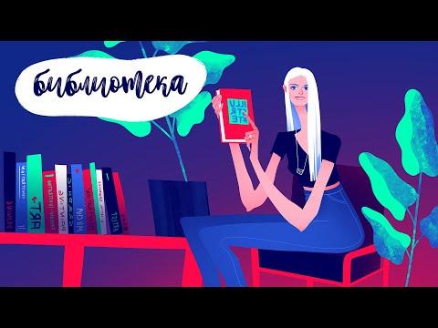 Библиотека иллюстратора: комиксы и графические романы