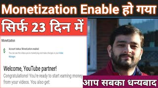 You Tube channel Monetization Enable in 23 days | how to enable monetization on YouTube 2019