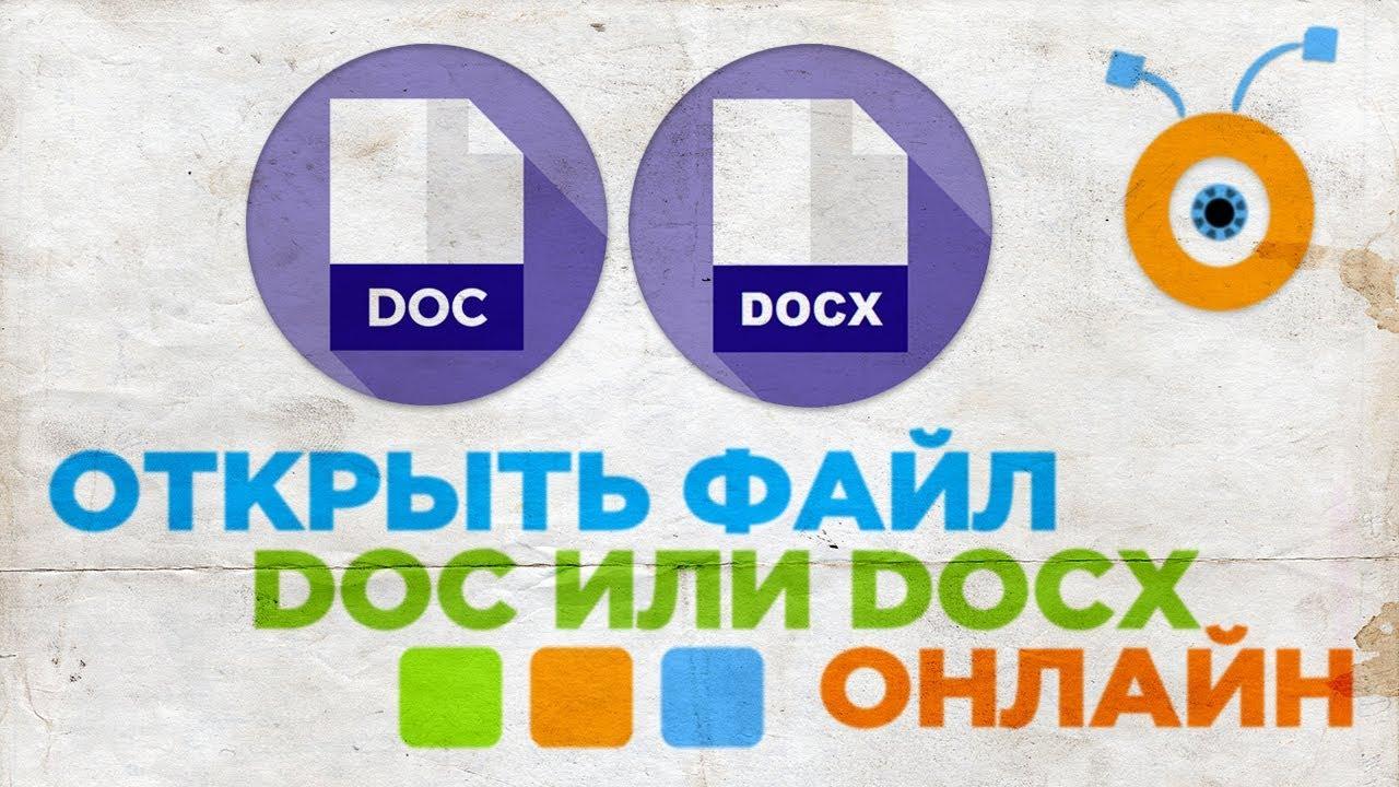 Как Открыть Файл Doc или Docx Онлайн | Как Открыть ...