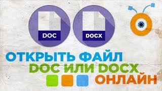 Как Открыть Файл Doc или Docx Онлайн | Как Открыть Документ Word Онлайн