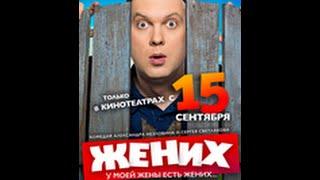 Идем на комедию ЖЕНИХ !!!
