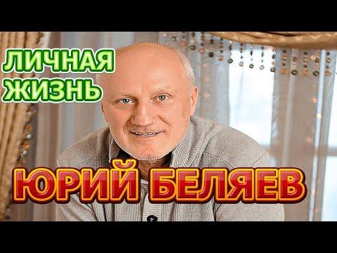 Юрий Беляев - биография, личная жизнь, жена, дети. Актер сериала Ученица Мессинга