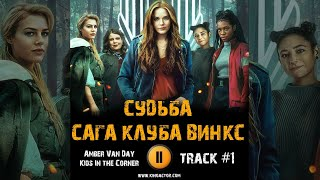 Сериал СУДЬБА: САГА ВИНКС музыка OST 1 NETFLIX Amber Van Day Kids In the Corner