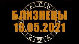 Гороскоп на 13.05.2021 БЛИЗНЕЦЫ