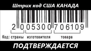 Штрих код США КАНАДА подтверждается