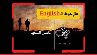 تحميل اناشيد ناصر السعيد mp3 الفكر يا انسان