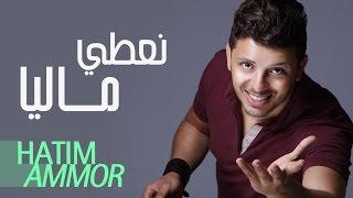 Hatim Ammor - Naâti Maliya ( Official Audio) | ( حاتم عمور - نعطي ماليا (النسخة الأصلية