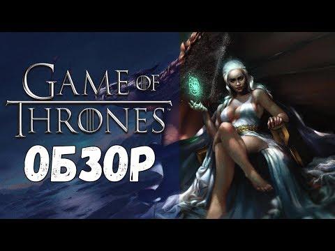 Игра престолов — официальная онлайн игра 🔥 Обзор игры для браузера GAME Of THRONES Winter Is Coming