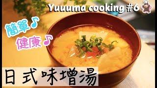 【日式料理教學】日本男生選老婆,這些料理一定要會!