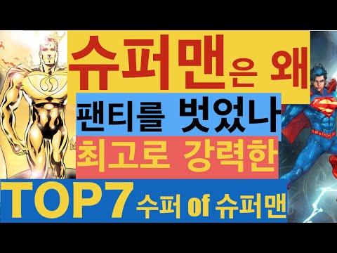 슈퍼맨은 왜 팬티를 벗었나? 가장크고 강한 슈퍼맨 TOP7 랭킹 [고몽튜브]